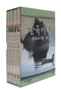 EBS 한국기행 베스트 2집: 강 [한국 역사문화체험]
