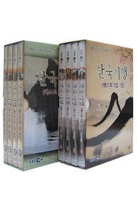 EBS 한국기행 베스트 2종 시리즈: 산/ 강 [한국 역사문화체험]