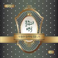불후의 명곡 [한국인이 좋아하는 팝송 1,2]