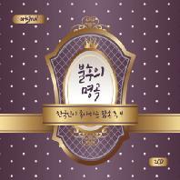 불후의 명곡 [한국인이 좋아하는 팝송 3,4]