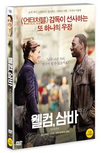 웰컴, 삼바 [SAMBA] [16년 10월 미디어허브 프로모션]