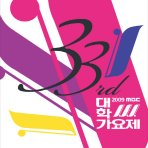 2009 MBC 대학가요제