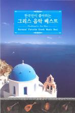 한국인이 좋아하는 그리스음악 베스트 [KOREANS` FAVORITE GREEK MUSIC BEST: TRADITIONAL & NEW WAVE]