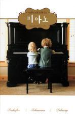 피아노: 어린이를 위한 특별한 선물