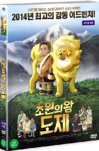 초원의 왕 도제 [16년 11월 미디어허브 프로모션]