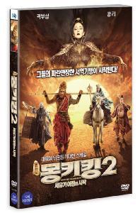 몽키킹 2: 서유기 여정의 시작 [17년 11월 미디어허브 가격인하 프로모션]