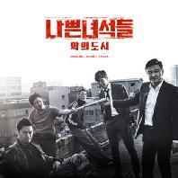 나쁜 녀석들: 악의 도시 [OCN 오리지널 드라마]