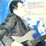 아름다운 강산: 대한민국 신중현의 싸이키델릭 록 사운드 1958-1974 [디지팩]