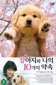 강아지와 나의 10가지 약속 [13년 4월 미디어허브 72종 할인행사]