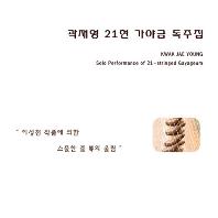 21현 가야금 독주집: 이성천 작품에 의한 스물한 줄 琴의 울림