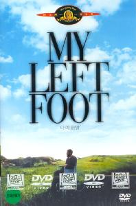 나의 왼발 [MY LEFT FOOT] [14년 4월 MGM 90주년 기념 프로모션]