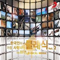 한국인이 가장 사랑하는 클래식 2집