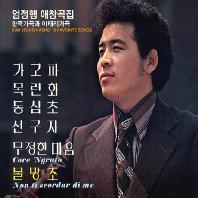 한국가곡과 이태리가곡 [애창곡집]