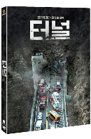 [한국영화할인] 터널