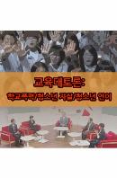 EBS 교육대토론: 학교폭력/청소년 자살/청소년 언어 [녹화물] [주문제작상품]