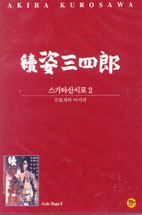 스가타 산시로 2: 구로자와 아키라