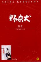 들개: 구로자와 아키라