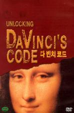다빈치 코드 [UNLOCKING DAVINCI`S CODE] [09년 2월 에이나인 절판 행사]