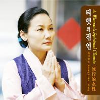 A WOMAN`S SPIRITUAL CHANTS [티벳의 진언]