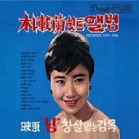 힛트앨범 1959-1965