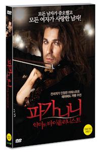 파가니니: 악마의 바이올리니스트 [PAGANINI: THE DEVIL'S VIOLINIST]