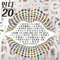 인디 20 [인디 20주년 기념 앨범]