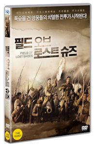 필드 오브 로스트 슈즈 [FIELD OF LOST SHOES] [17년 11월 미디어허브 가격인하 프로모션]