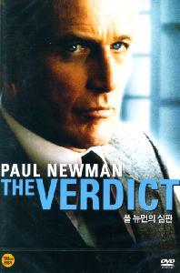 폴 뉴먼의 심판 [THE VERDICT] [16년 4월 영화인 프로모션]