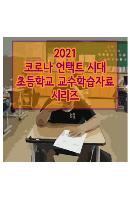 EBS 2021 코로나 언택트 시대 초등학교 교수학습자료 시리즈 [주문제작상품]