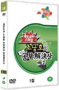 조남호의 공부해결사 1집 [재능교육 스페셜]