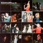 한국가요제 BEST 10 [LP MINIATURE]