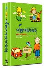 어린이 창작동화: 재미있는 플래시동화 [10년 4월 EJ MEDIA 플래시 행사]