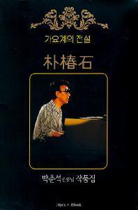 박춘석 선생님 작품집 [10CD+BOOK]