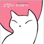 고양이 이야기 [초판한정 팬시 파우치 패키지]
