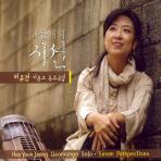 GEOMUNGO SOLO/ SEVEN PERSPECTIVES