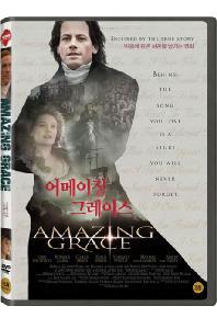 어메이징 그레이스 [AMAZING GRACE]