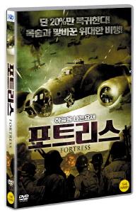 포트리스 [FORTRESS] [15년 2월 미디어허브 45종 프로모션]