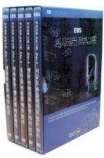 EBS 역사교육 프로그램