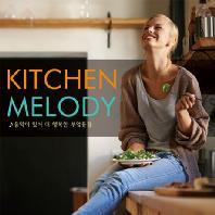 KITCHEN MELODY: 음악이 있어 더 행복한 부엌풍경 [피아노 음악]