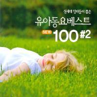 신세대 엄마들이 뽑은 유아동요베스트 100 #2