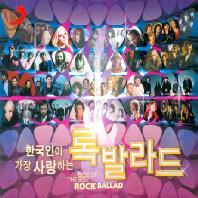 한국인이 가장 사랑하는 록발라드