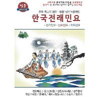 한국전래민요: 한국최고의명인, 명창 15인 녹음취입 [USB]
