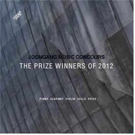 2012 중앙음악콩쿠르 수상자 실황음반