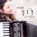 달래음악단 임유경 1집