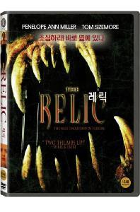 레릭 [THE RELIC]