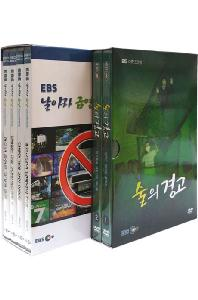 EBS 앙코르 술의 경고/금연스쿨 2종 시리즈