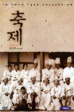 축제 [09년 11월 한국영화 행사]