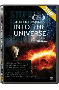 스티븐 호킹의 우주속으로 [INTO THE UNIVERSE WITH STEPHEN HAWKING]