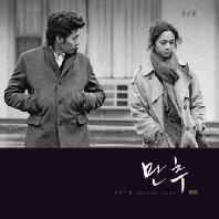 만추 [OST & 스페셜트랙] [일본 수입 한정반]