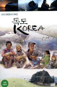 독도 코리아 [KBS 다큐멘터리 기획전] [17년 6월 에스와이코마드 가격할인 프로모션]